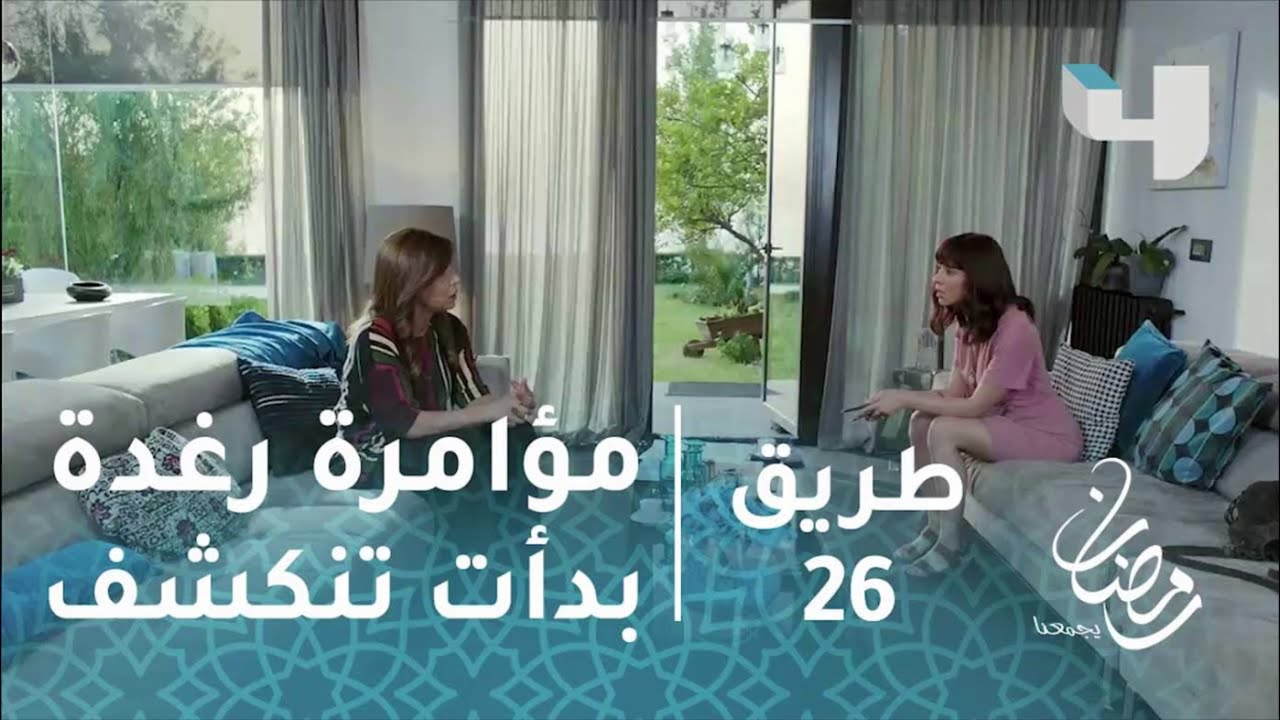 مسلسل طريق - حلقة 26 - مؤامرة رغدة والخادمة بدأت تتكشف