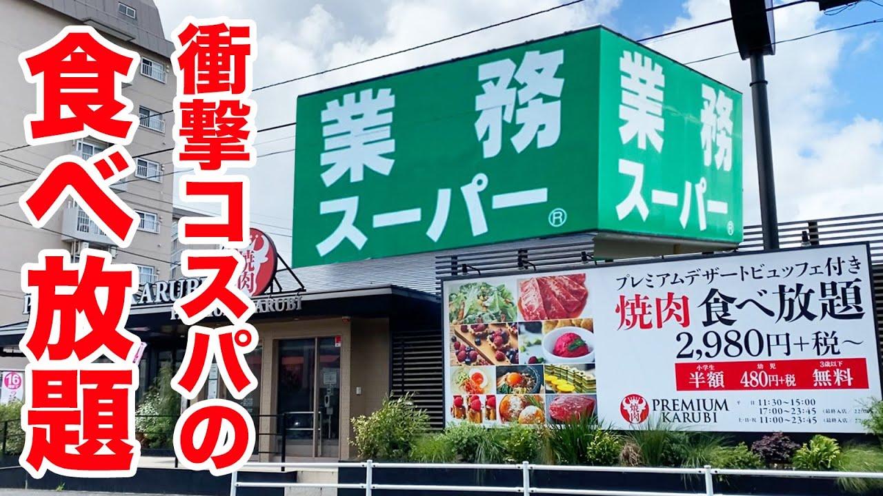 業務スーパーが運営する焼肉食べ放題店が衝撃的なコスパだった!