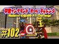 ♯102:中世イングランド・チャレンジ×6:完全攻略:Medieval England Challenge:All 100% Guide:LEGO Marvel Super Heroes 2