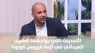 الدكتور علاء عليان - التحديات التي يواجهها الطبيب الميداني في أزمة فيروس كورونا