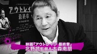 シリーズ3作目となる映画『アウトレイジ 最終章』の北野武監督と出演し...