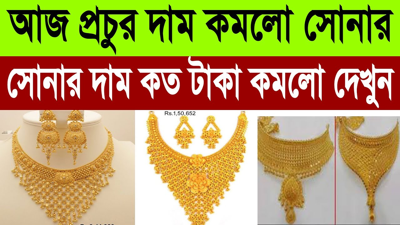 Gold Price in Kokata I Live Gold Rate in West Bengal I What is Carat in Gold I Gold Price I