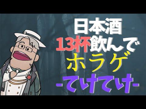 【切り抜き動画】泥酔べろべろホラーゲーム-テケテケ-【アルランディス/ホロスターズ】