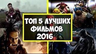 ТОП 5 Самые лучших  фильмы 2016 года l Официальные трейлеры на русском