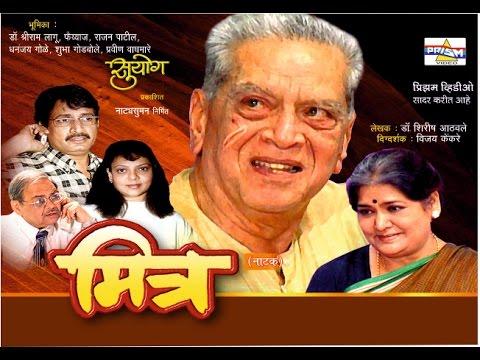 Mitra- Marathi Natak