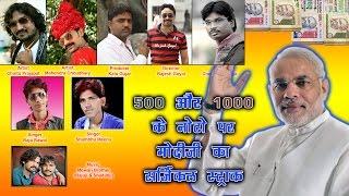 राजस्थानी सुपरहिट सांग 2016 Pm Modi 500rs Or 1000rs नोट बंद Waah Modi Ji  Black To White Money