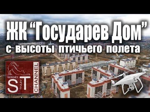 ЖК Государев дом цены -