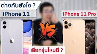 iPhone 11 Vs iPhone 11 Pro รุ่นไหนเหมาะกับใคร ? เลือกรุ่นไหนดี ? | อาตี๋รีวิว EP.13
