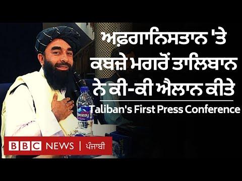 Taliban ਦੀ First Press Conference, ਜਾਣੋ ਕੀ ਕਿਹਾ  𝐁𝐁𝐂 𝐏𝐔𝐍𝐉𝐀𝐁𝐈