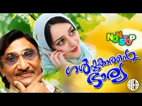 Gulfukarante Bharya | SA Jameel Hits | Non Stop Malayalam Songs | Non Stop Mappilapattukal