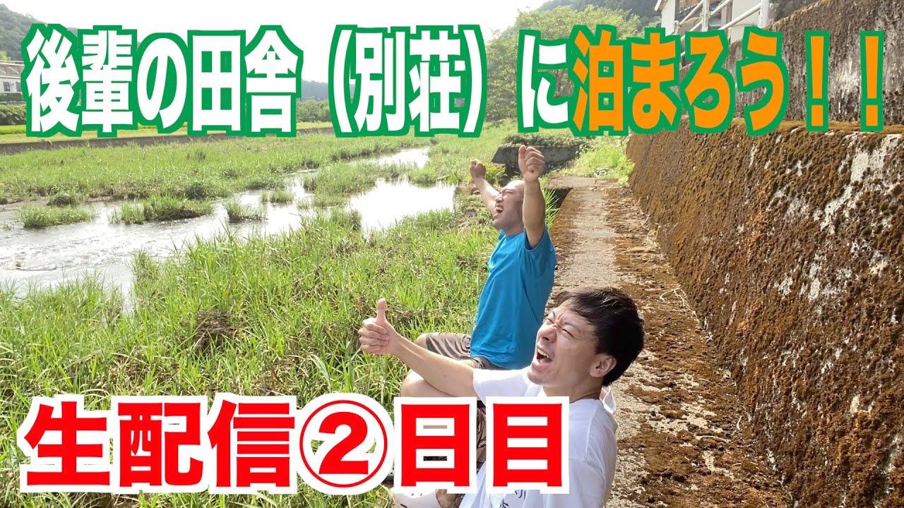 【夏休み特別企画②】別荘の周りで遊んで探検する日