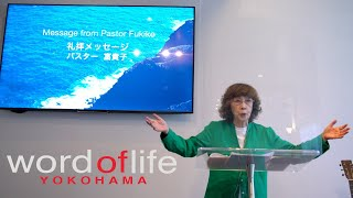 「壊れない信仰」松澤富貴子牧師・ワードオブライフ横浜