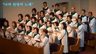 0910CMC 나의 찬양의 노래 세리토스선교교회 호산나성가대  2017  9  10