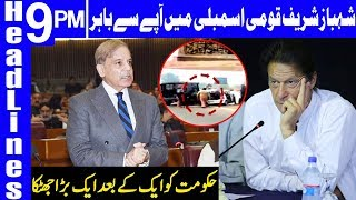 Shehbaz lashed out at the govt over Sahiwal tragedy   Headlines & Bulletin 9 PM   21 Jan 2019  Dunya