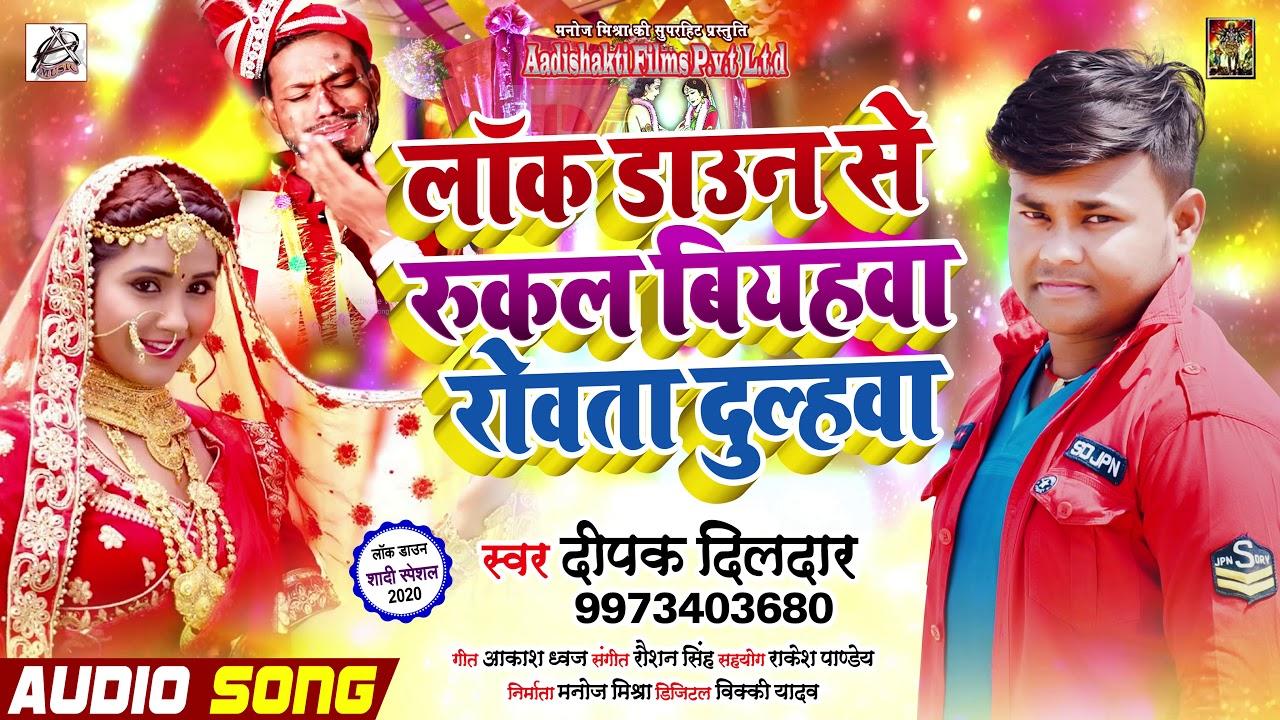 #लॉकडाउन से रुकल #बियहवा रोवता #दुल्हवा || #Deepak Dildar || Bhojpuri New Song 2020