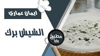 الشيش برك - ايمان عماري