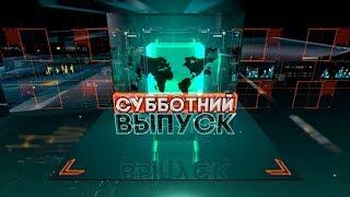Наши новости. Субботний выпуск. Эфир 31.03.2018