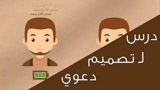 """كيفية تصميم """" تصميم دعوي """" المصمم محمد الريشي Photoshop cc"""