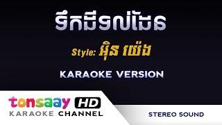 អ៊ិន យ៉េង - ទំនួញកវីទល់ដែន ទឹកដីទល់ដែន - ភ្លេងសុទ្ធ (Tonsaay Karaoke) Khmer Instrumental Only