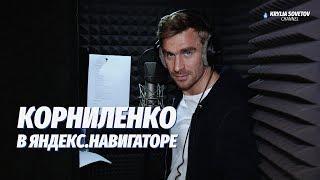 Сергей Корниленко - голос «Яндекс.Навигатора»