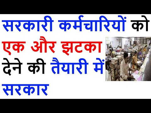 CENTRAL GOVERNMENT EMPLOYEE LATEST NEWS TODAY IN HINDI 2019 / 7TH PAY COMMISSION LATEST NEWS
