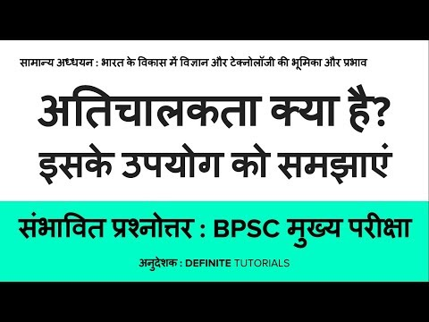 What is superconductivity? Explain its use (in Hindi) - Expected Question with Model Answer