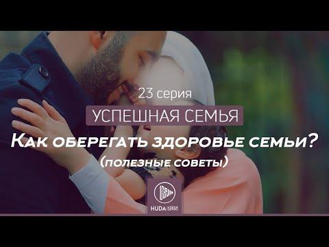 Как оберегать здоровье семьи (полезные советы)   Успешная семья - Ибрагим ад-Дувейш, серия 22