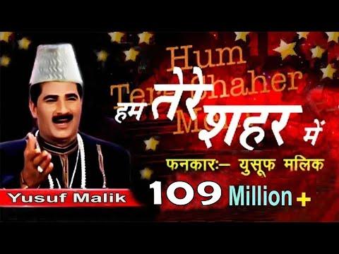 Best Hindi Ghazal Song 2018 - Hum Tere Shahar Mein Aaye Hain Musafir Ki Tarah (Yusuf Malik)