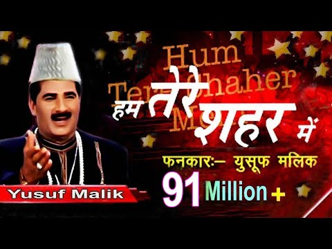 Sad Ghazal 2019 - Hum Tere Shahar Mein Aaye Hain Musafir Ki Tarah (Yusuf Malik) | दर्द भरी ग़ज़ल