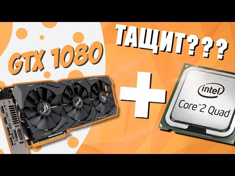 GTX1080 на 775 сокете. Потащит?