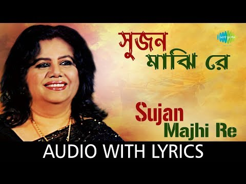 Sujan Majhi Re with lyrics | Runa Laila | Sujan Majhi Re Runa Laila | HD Song