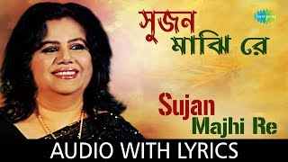 Sujan Majhi Re with lyrics | Runa Laila | Sujan Majhi Re Runa Laila | HD Song