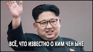 Всё, что известно о Ким Чен Ыне