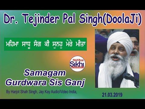 Mehima Sadhu Sang Ki | Dr  Tejinder Pal Singh Doola Veer Ji