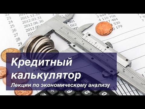 Как посчитать переплату по кредиту формула пример расчета