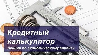 Выпуск X Кредитный калькулятор(Чтобы взять кредит, необходимо заранее взвесить все «за» и «против», оценить размер платежей, срок кредитов..., 2016-02-12T16:03:36.000Z)