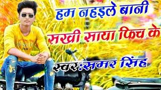 Samar singh new song || saiya nasale ba raate dori khich ke|| samar singh ke gana _ rohit babu dance