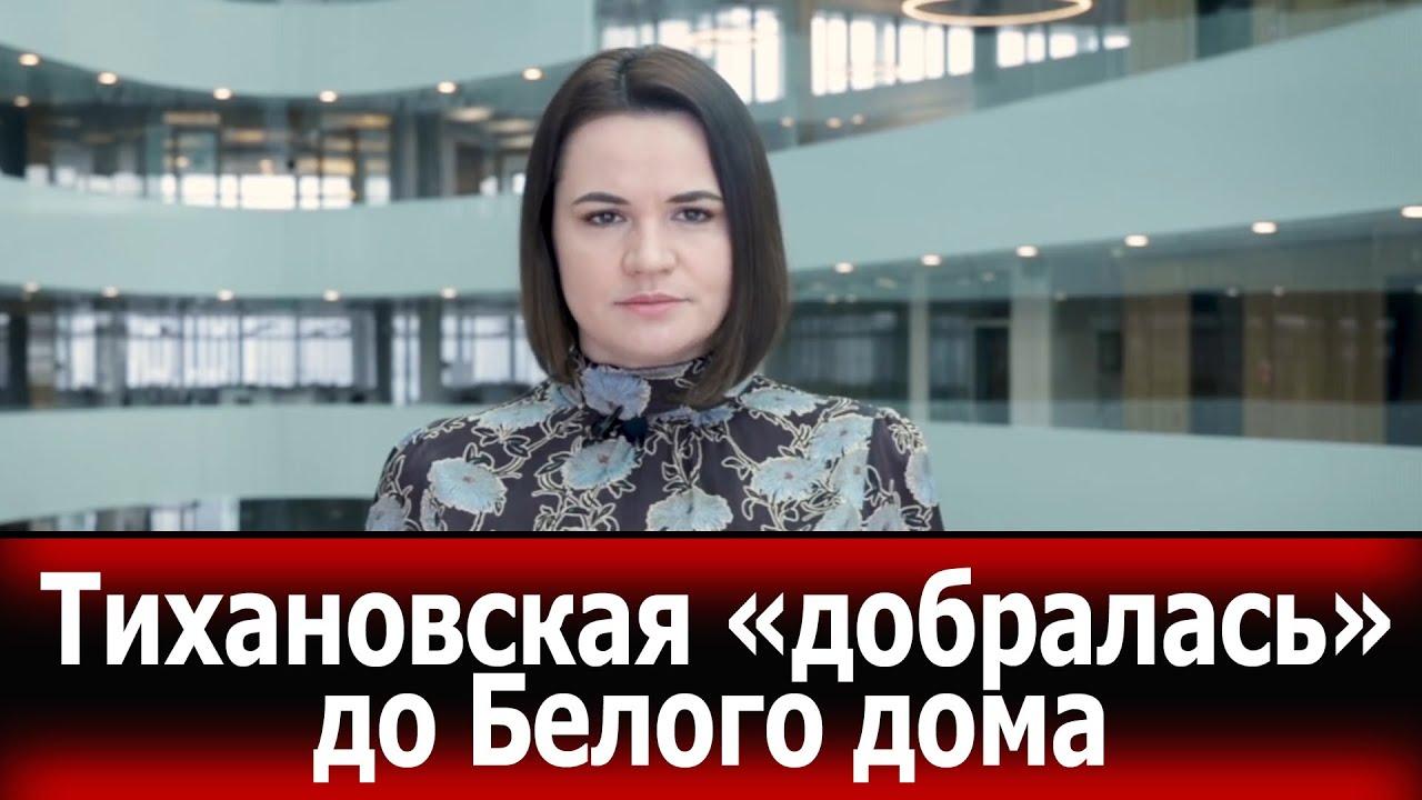 Вся надежда на Америку? Лидер оппозиции Беларуси встретилась с главой МИД США