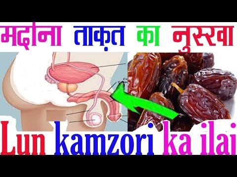 home-remedies-for-mardana-taqat-ke-nuskhe|-ling-me-tanav-ki-kami-ka-ilaj|-ling-me-tanav-ke-liye-yoga