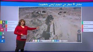 مقتل 6 عمال إثر انهيار أرضي في الكويت