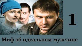 Миф от идеальном мужчине - Серия 1 / Детектив HD / 2005