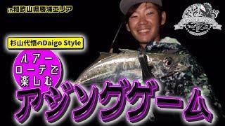 【ジャッカル】杉山代悟のDaigo Style アジングゲームin和歌山県新宮エリア