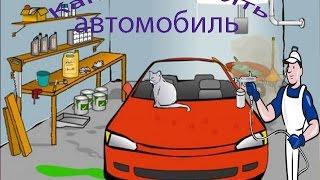 Как покрасить автомобиль своими руками!(Приобрел новый краскопульт и решил испытать его на переднем крыле. Результатом остался доволен!, 2016-07-17T05:12:02.000Z)