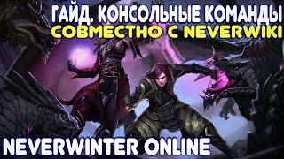 Гайд. Консольные команды (совместно с NeverWiki) Neverwinter Online