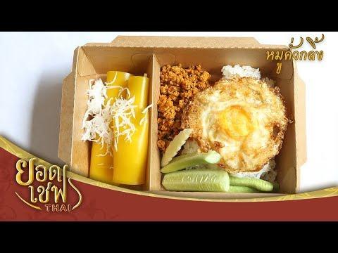 หมูคั่วกลิ้ง   ยอดเชฟไทย (Yord Chef Thai 07-06-20)