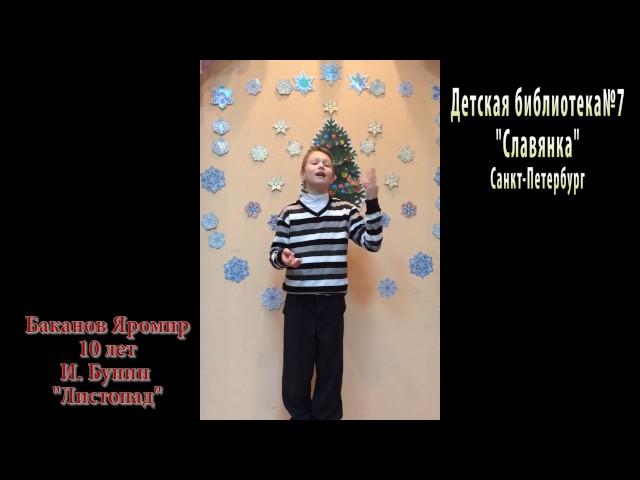 Изображение предпросмотра прочтения – ЯромирБаканов читает отрывок изпроизведения «Листопад (Осенняя поэма)» И.А.Бунина