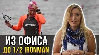 Из офиса до 1/2 Ironman. Дарья Клементьева отзыв о Swim Rocket