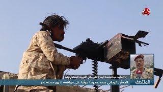 الجيش الوطني يصد هجوما حوثيا على مواقعه شرق مدينة تعز
