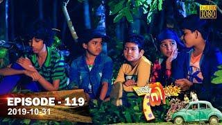 Hathe Kalliya | Episode 119 | 2019-10-31 Thumbnail