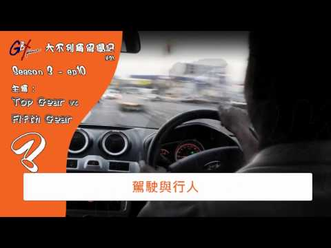大不列顛留學記 S3-ep10 [Top Gear vs Fifth Gear]